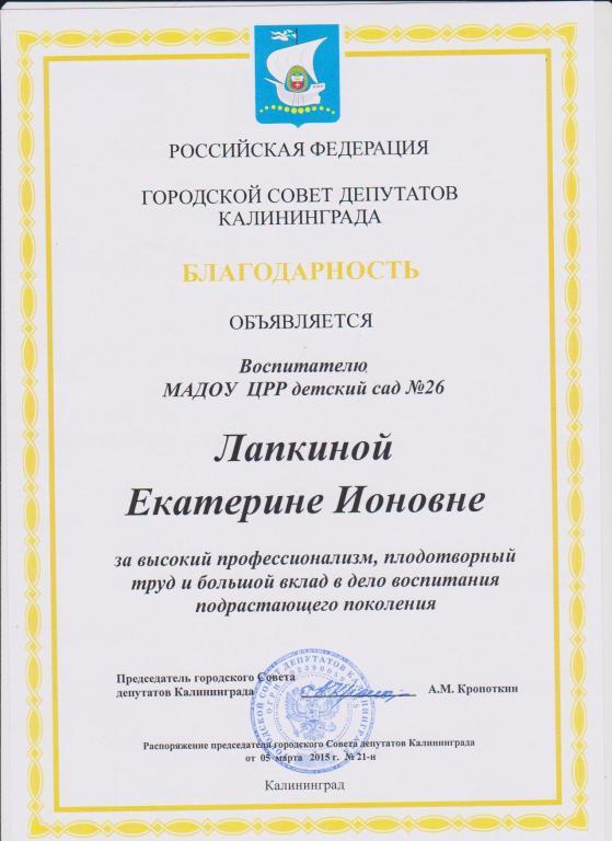 Благодарность от депутата-15г. 002Лапкина
