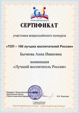 Бычкова-1