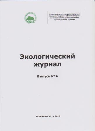 Эко-журнал, 2015 г.