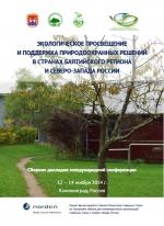 Фото сборника с официального сайта КОДЮЦЭКТ