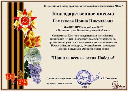 Гомзякова Ирина Николаевна