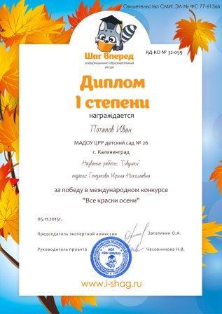 КД-КО № 32-059-Потапов Иван