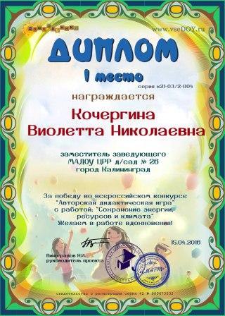 Кочергина Виолетта Николаевна