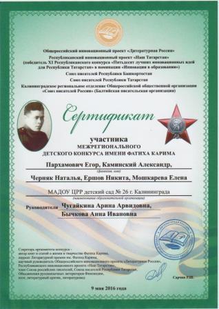 Конкурс ми. Ф.Карима-9-05-16