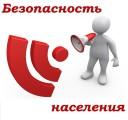 http://ds26-klgd.ru/bezopasnost-naseleniya/