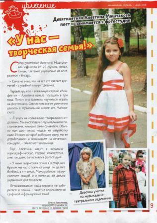 Маштакова Алевтина, 9 лет, 2016г.