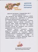 Письмо ветеранам Украины-15г. 001 - копия