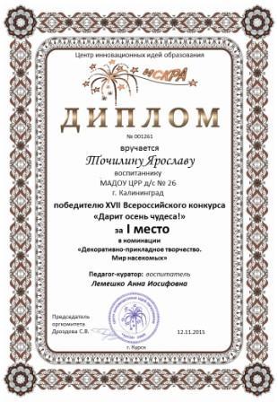Точилин, Калининград, 26