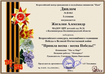 Жигалин Александр