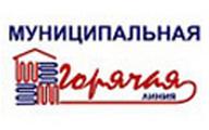 http://eduklgd.ru/uo/hotline/